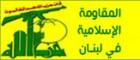 مقاومت اسلامي لبنان